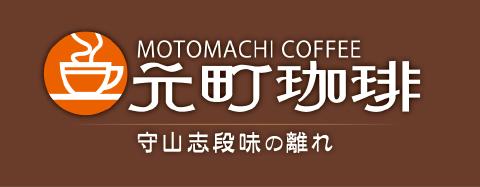 元町珈琲 守山志段味の離れ MOTOMACHI COFFEE MORIYAMA