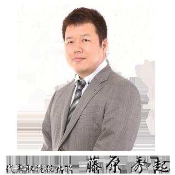 代表取締役社長 藤原秀起