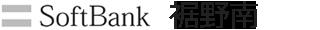 SoftBank ソフトバンク 裾野南